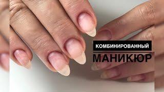 Комбинированный Маникюр на клиенте. STALEKS. Nail manicure
