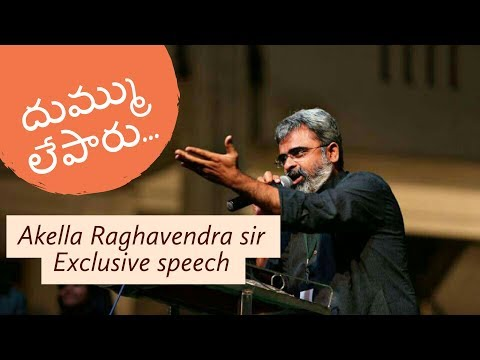 హుషారెత్తించే ప్రసంగం || AKELLA RAGHAVENDRA SIR EXCLUSIVE SPEECH AT NARSAMPET || AKELLA RAGHAVENDRA