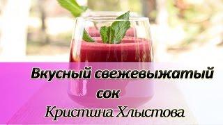 Свежевыжатый сок (яблоко, морковь, свекла). Выход из голодания | Кристина Хлыстова