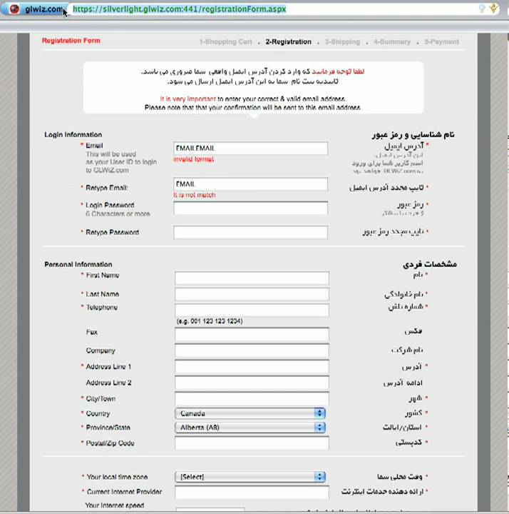 GLWIZ Registration