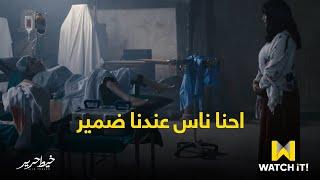 خيط حرير - شوف والدة حازم بعد كل اللي عملته في مِسك هي وابنها قالتلها