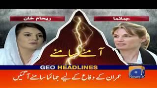 Geo Headlines - 01 AM - 07 June 2018