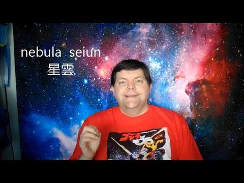 Japanese astronomy words with Kanji