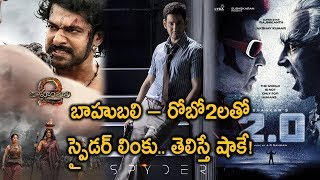 Spyder Link With Baahubali And Robo 2 | Latest Telugu News | Silver Screen