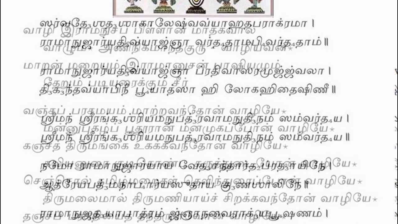 Tamil Lyrics Pdf