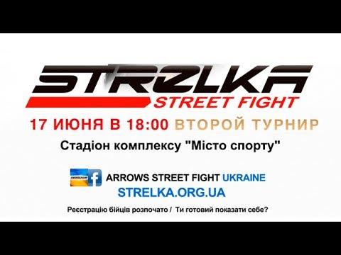 STRELKA 17 Июня Украина, Киев
