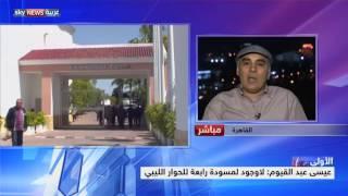 ليون يقدم مسودة رابعة للحوار الليبي.. قريباً