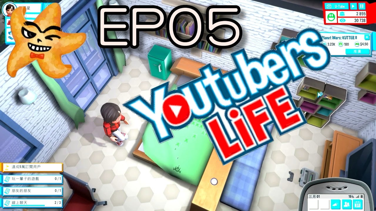 Youtubers Life EP05 離開家去前往新的Youtuber生活【至尊星實況】 - YouTube