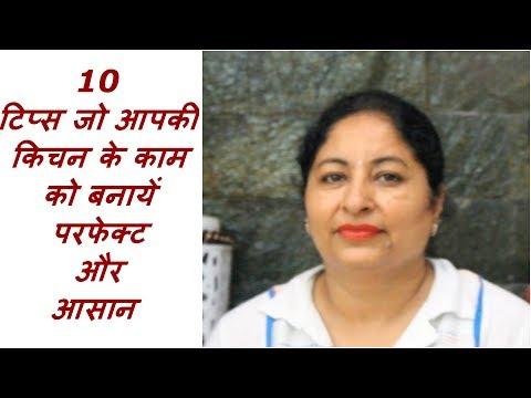 10 जरूरी किचन टिप्स - 10 Kitchen Tips In Hindi