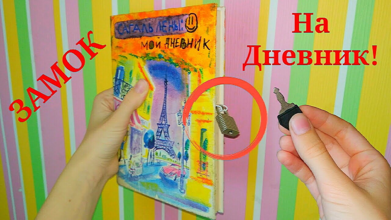 Как сделать дневник на замочке фото 398