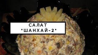 """Салат """"Шанхай-2""""с курицей и ананасами вкусный рецепт"""
