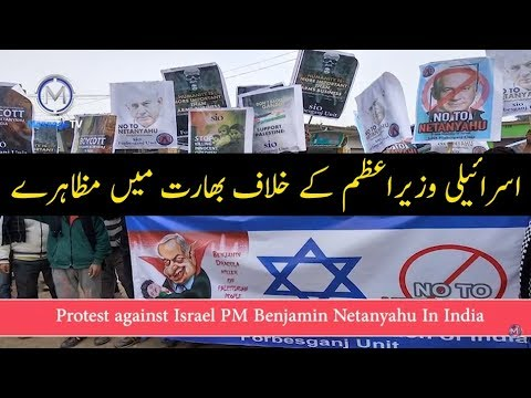 NEWS | Protest against Israeli Prime Minister Netanyahu in India | MUSLIMS Protest in India