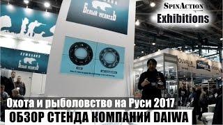 Охота и Рыболовство на Руси 2017. DAIWA MAGSEALED  Инженер Daiwa о технологии MAGSEALED