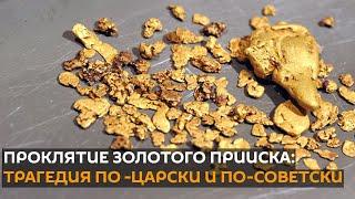 Проклятие золотого прииска: трагедия по-царски и по-советски