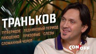 Максим Траньков Тутберидзе Ледниковый период Плющенко призовые сломанный череп и слёзы