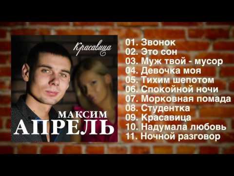 Максим Апрель - Красавица (Полный сборник)