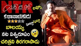 NTR Kathanayakudu Movie Review And Rating || NTR Kathanayakudu Public Talk || Life Andhra Tv