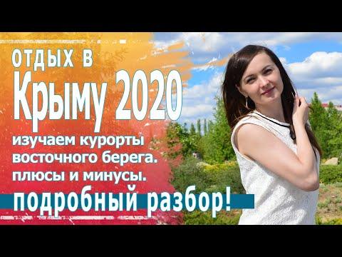 Крым отдых 2020. Откроют ли сезон? Изучаем восточный берег.
