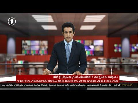 Afghanistan Pashto News 01.01.2019 د افغانستان خبرونه