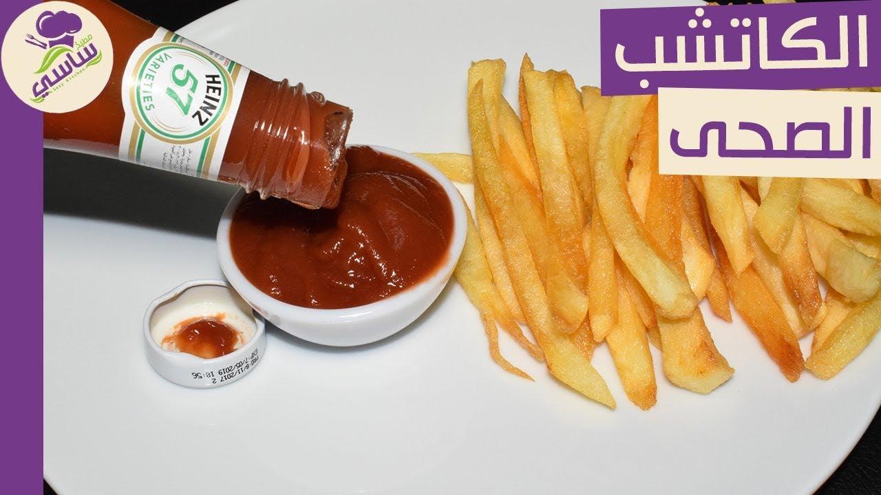 الكاتشب الصحى فى البيت وأحسن من هاينز وداعا هاينز(How to make ketchup) مطبخ ساسى
