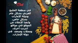 beboo chef profile