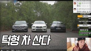 턱형 드디어 차 바꾼다 (아우디A7 vs BMW5신형 vs 벤츠e 중 결정)
