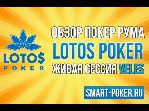LOTOS Poker (GG Network): обзор и тест покер рума (ЛОТОС покер)