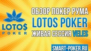 LOTOS poker (GG network): обзор и тест покер рума (ЛОТОС покер)(, 2017-05-03T14:50:30.000Z)