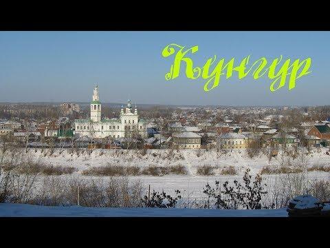 Прогулка по г.Кунгур/Walk Around Kungur City. Perm Region