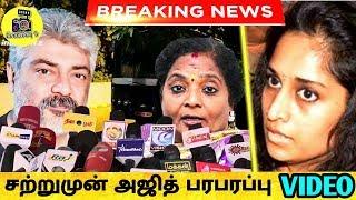 சற்றுமுன் வெளிவந்த Thala Ajith PRESS VIDEO ! தமிழிசை கருத்து ! Ajith Political Meet ! Interview