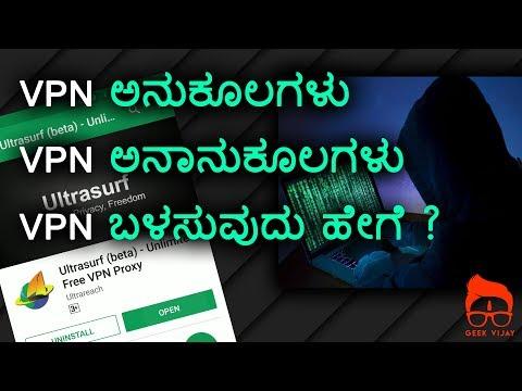 How to use VPN   Advantages Disadvantages...
