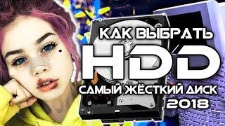 видео Как правильно выбрать жёсткий диск?