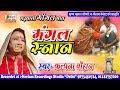 Mangal Geet || मंगल स्नान || Kalpana Chauhan || Mangal Snan || Neelam Uttarakhandi Whatsapp Status Video Download Free