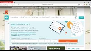 видео Запись к врачу - Записаться на прием к врачу в Москве самостоятельно