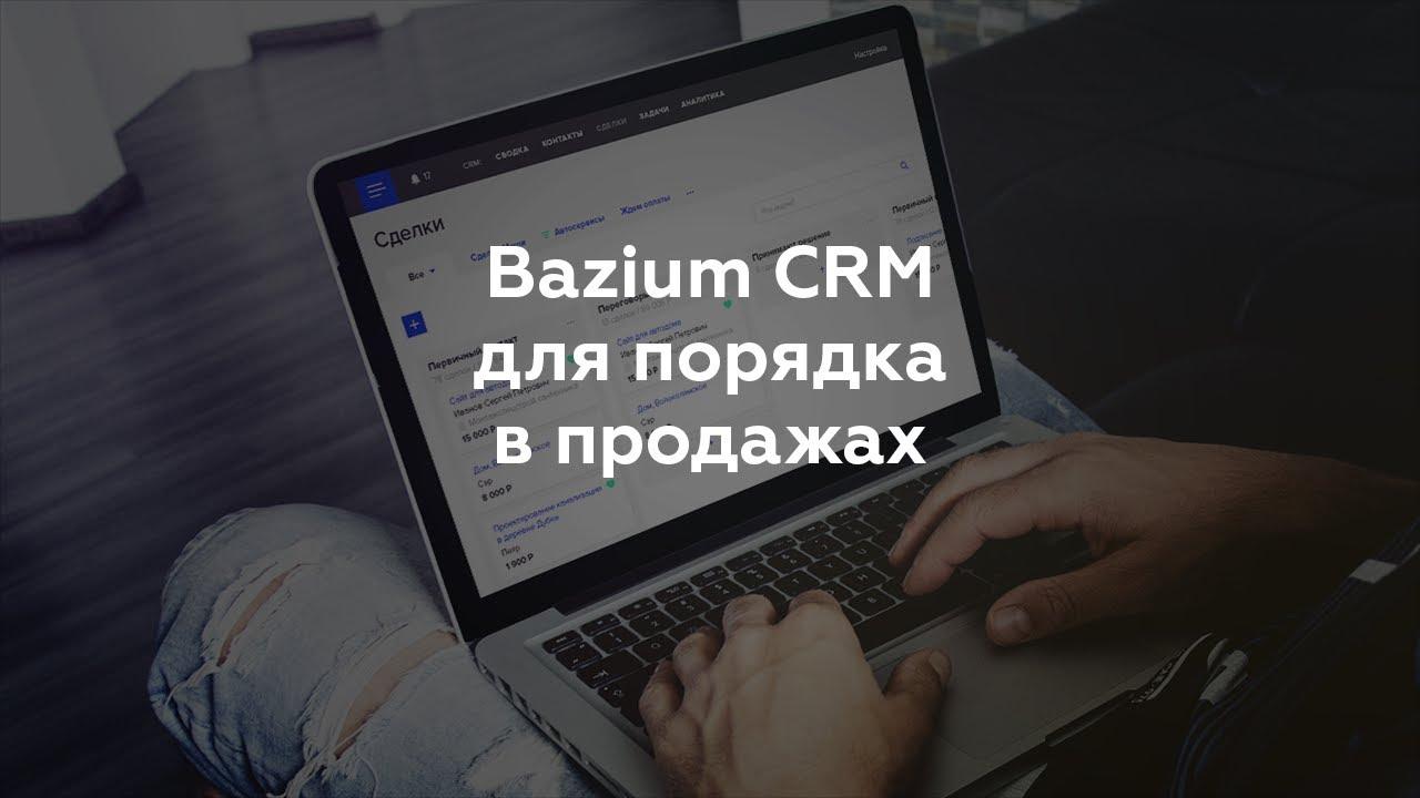 Bazium CRM