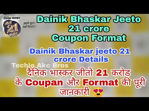 Dainik Bhaskar Coupon 2019