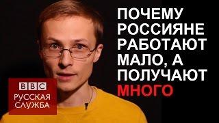 Почему ваша зарплата больше, чем вам кажется - BBC Russian
