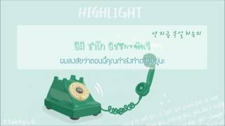 [ThaiSub] HIGHLIGHT (하이라이트) - Calling You ☆twinkysub