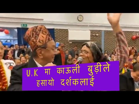 Magar Maghe Sankrati 2020 | MAUK UHSB BRANCH UK | Kauli Budi (Sandhya Budha) | Pt1