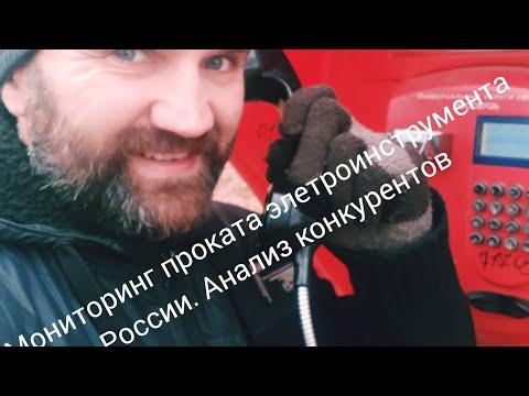 Экспресс-анализ рынка проката электроинструмента в России. Первые выводы.