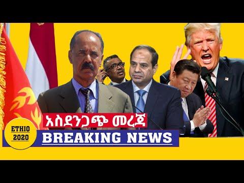 Ethiopia አስደንጋጭ ሰበር ዜና ዛሬ | Ethiopian News Today May 10, 2020