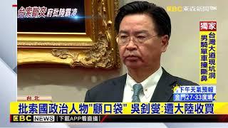 索國與我斷交 蔡總統 :強烈的遺憾與譴責