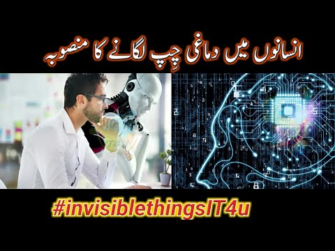 Elon Musk Upcoming Project_invisible Things IT4u