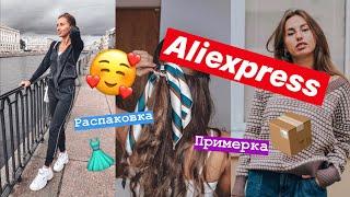 РОЗПАКУВАННЯ ТА ПРИМІРКА   ALIEXPRESS HAUL