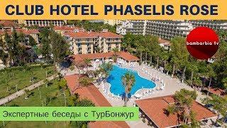 CLUB HOTEL PHASELIS ROSE 5*/HV1, ТУРЦИЯ, Кемер  - обзор отеля | Экспертные беседы с ТурБонжур