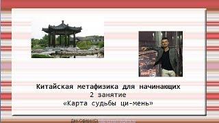 Китайская метафизика для начинающих - 2 занятие