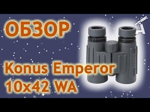 Обзор бинокля Konus Emperor 10x42 WA