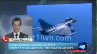 Скачать Αεροναυτική Άσκηση του Ισραήλ Νότια του Καστελόριζου