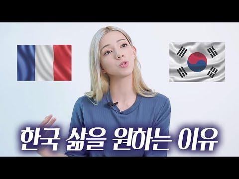 프랑스 혼혈미녀가 무조건 한국에서 살고 싶다는 진짜 이유