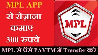 MPL App Se Paise Kaise Kamaye, Game Khelkar Paisa Kaise Kamaye, Play Game Earn Money Khmer